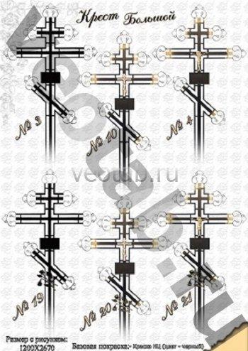 Кресты #18