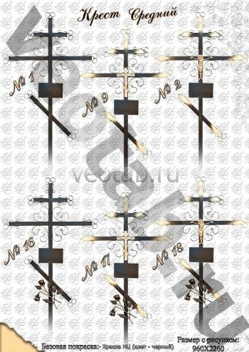 Кресты #20
