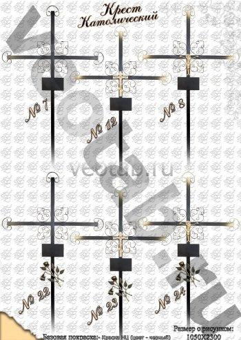 Кресты #21