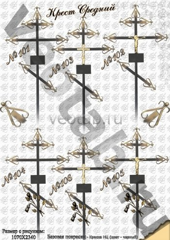 Кресты #23