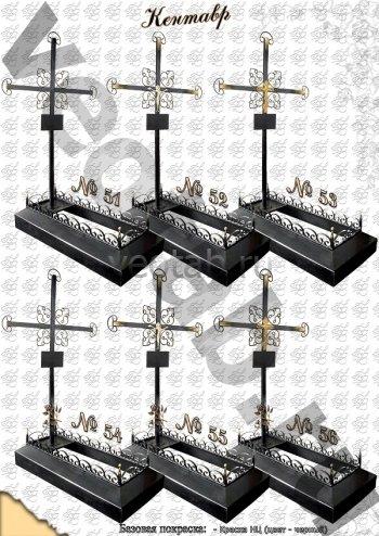 Кентавр металлический #051-056 - №51, №52, №53, №54, №55, №56
