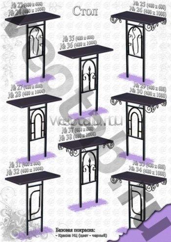 "Стол металлический серии #023 - №23 и №24 ""Тюльпан"""