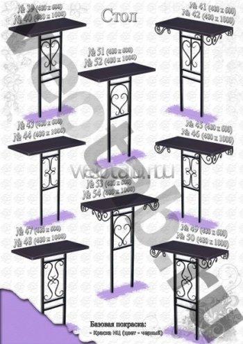 """Стол металлический серии #041 - №41 и №42 """"Сердце"""""""