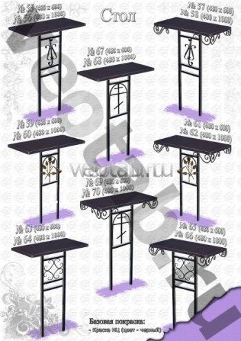 Стол металлический серии #061 - №61 и №62 (с кованной розой)