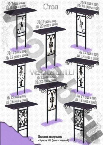 """Стол металлический серии #015 - №15 и №16 """"Ромашка"""""""