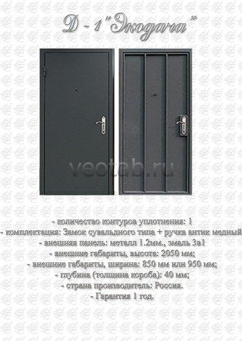 Входная дверь #3