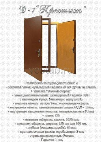 Входная дверь #8