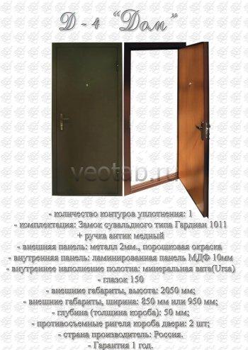 Входная дверь #10