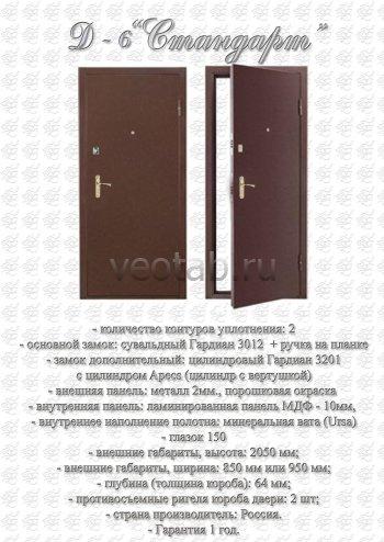 Входная дверь #11